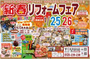 2020年新春リフォームフェア 1/25~1/26